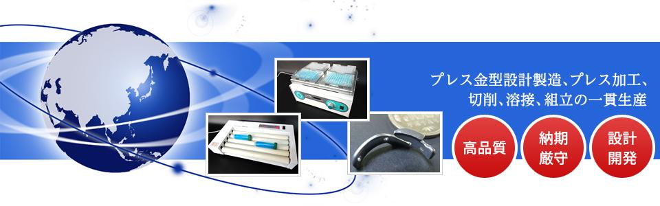 プレス金型設計製造、プレス加工、切削、溶接、組立の一貫生産